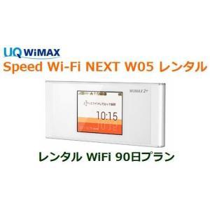 往復送料無料 即日発送 UQ WIMAX【レンタル】1日当レンタル料99円 レンタル WiFi 90...