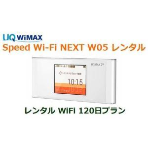 往復送料無料 即日発送 UQ WIMAX【レンタル】1日当レンタル料99円 レンタル WiFi 12...