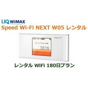往復送料無料 即日発送 UQ WIMAX【レンタル】1日当レンタル料98円 レンタル WiFi 18...