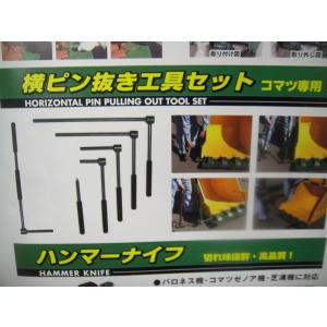 管理番号・・・294164 HU 商品名・・バックホータテポイントピン抜き 小松 工具セット 型式・...