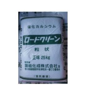 ロ【長値下4定#40セ】融雪剤 塩化カルシウム25k入 除雪...