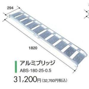 ロ山40定ミ#179/アルミブリッジ 長さ180巾25cm 耐荷重0.5t|8929055773