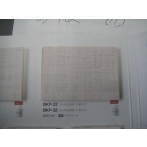 ロ【東定#977ヨサH4426】キッチンパネル BKP32 FX4932 ZMN ライトローズ|8929055773