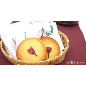 父の日 贈答 ギフト 和菓子 久保桜クッキー 20枚入箱 「...