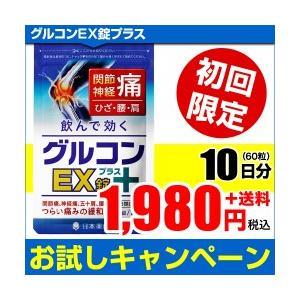 グルコンEX錠プラス(袋タイプ)10日分 第3類医薬品 関節...