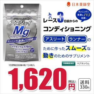 アスジョイMg(マグネシウム) ランニングの急激なハリ回避へ メール便対応 送料別