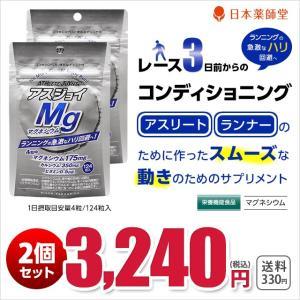 アスジョイMg(マグネシウム)2個セット  ランニングの急激なハリ回避へ メール便対応 送料別
