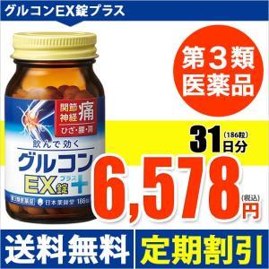 グルコンEX錠プラス 第3類医薬品 関節痛 坐骨神経痛 肩 ...