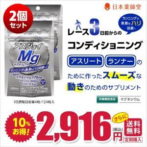 【定期購入10%OFF】日本薬師堂 アスジョイMg(マグネシウム)2個セット ランニングの急激なハリ...