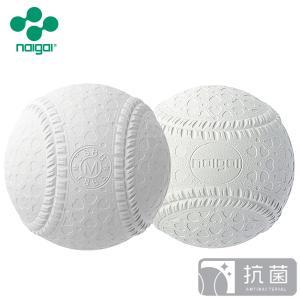 ナイガイ 軟式野球ボール M号 一般・中学生向け 2球セット【送料無料】