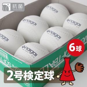 ソフトボール用品 ソフトボール 2号球 検定球 6球・ナイガイ 1箱