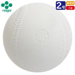 ソフトボール用品 ソフトボール 2号球 練習球・ナイガイ 1球