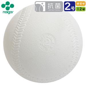 ソフトボール用品 ソフトボール 2号球 練習球・ナイガイ 12球