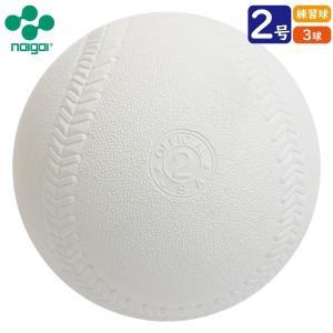 ソフトボール用品 ソフトボール 2号球 練習球・ナイガイ 3球