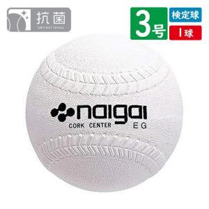 ソフトボール用品 ソフトボール 3号球 検定球・ナイガイ 1球