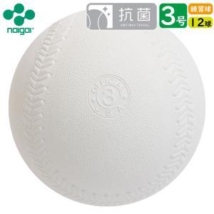 ソフトボール用品 ソフトボール 3号球 練習球・ナイガイ 12球