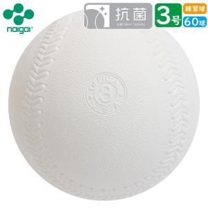 ソフトボール用品 ソフトボール 3号球 練習球・ナイガイ 60球 89kingdom