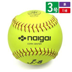 ソフトボール用品 革ソフトボール 3号球 イエロー 検定球・ナイガイ 1球