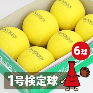 ソフトボール用品 ソフトボール イエロー 1号球 検定球・ナイガイ 6球