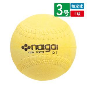 ソフトボール用品 ソフトボール 3号球 イエロー 検定球・ナイガイ 1球