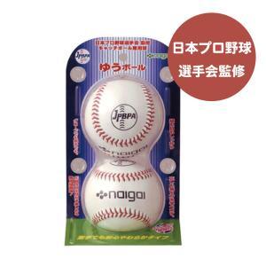 キャッチボール球 ゆうボール2球セット/日本プロ野球選手会監修