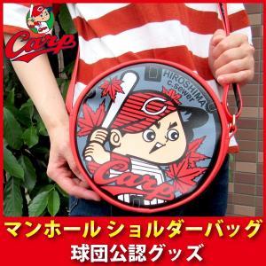【商品説明】 ★人気の広島東洋カープのマンホールデザインがショルダーバッグになって登場!!★  ★日...