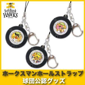 福岡SBホークスグッズ マンホールストラップ/ソフトバンクホ...