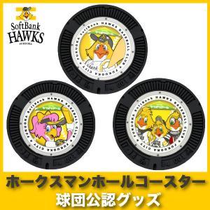 福岡SBホークスグッズ マンホールコースター/ソフトバンクホ...