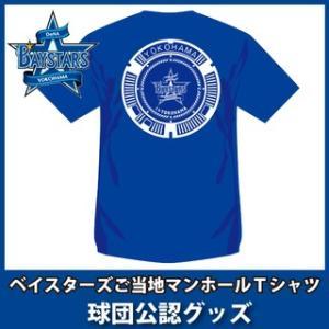 横浜DeNAベイスターズグッズ ご当地マンホールTシャツ