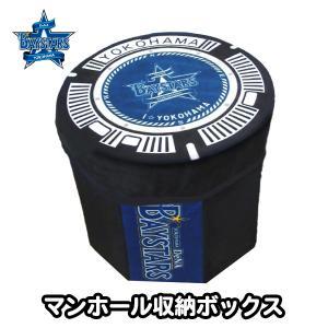 【商品説明】 ★ベイスターズの座れる「折りたたみ収納ボックス」が登場!!★  横浜DeNAベイスター...