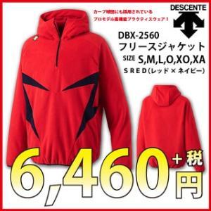 DESCENTE デサント フリースジャケット [型番]DBX-2560 [素材] 【表地】フリース...