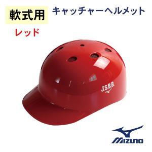 ミズノ 軟式用 つば付きキャッチャーヘルメット レッド [1...