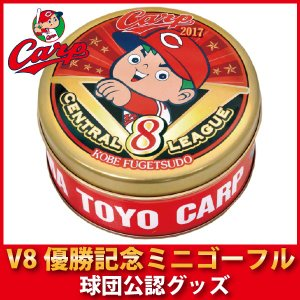 広島東洋カープグッズ V8優勝記念ミニゴーフル 89kingdom