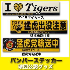 阪神タイガースグッズ バンパーステッカー...