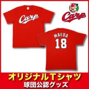 広島東洋カープグッズ オリジナルTシャツ/広島カープ 89kingdom