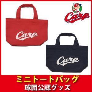 デザインが新しくなったミニトートバッグ。 ロゴ部分がいままでにない豊かな盛り上がりのトートバッグ。 ...