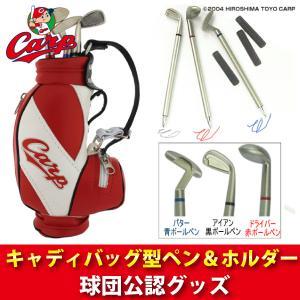 ≪商品解説≫ プロ野球好きゴルファー必見。 広島東洋カープの可愛いデスクアイテムです。 キャディバッ...
