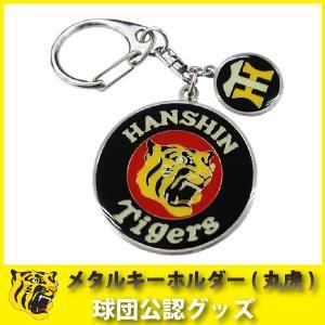 阪神タイガースグッズ メタルキーホルダー(丸虎)|89kingdom