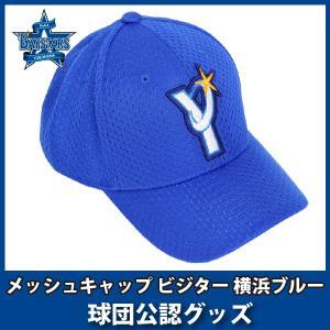 横浜DeNAベイスターズグッズ メッシュキャップ Yビジター