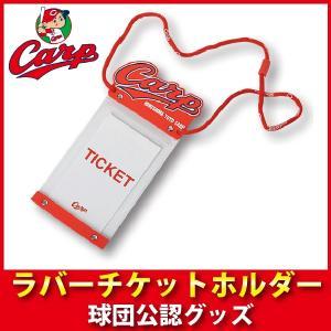 かっこいいチケットホルダー!<BR> チケットを入れる部分は全面透明なので、チケットが見...