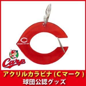 広島東洋カープグッズ アクリルカラビナ(Cマーク)/広島カープ|89kingdom