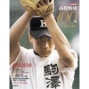 【書籍/DVD】高校野球100年 蘇る名勝負永遠のヒーロー
