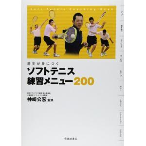 【書籍/DVD】基本が身につくソフトテニス練習メニュー200...