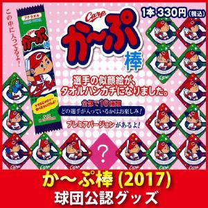 広島東洋カープグッズ かーぷ棒(2017) 89kingdom