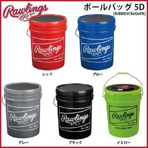 【ローリングス】ボールバック 5D [RJBBBUCK6G6PK]