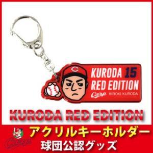 広島東洋カープグッズ KURODA RED EDITION アクリルキーホルダー 黒田選手