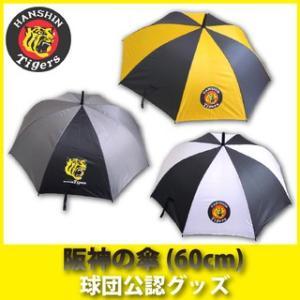 阪神タイガースグッズ 阪神の傘(60cm)...
