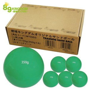 野球キングダムオリジナル ソフトサンドボール 350g グリーン 6球
