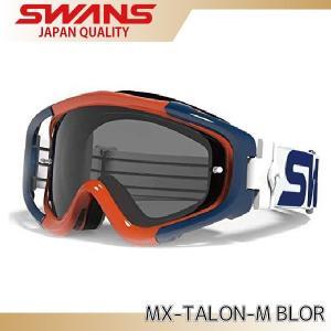 SWANS ダートゴーグル MX-TALON-M BLOR ミラータイプ