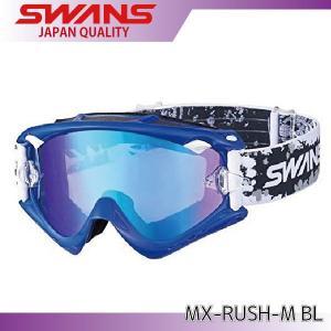 SWANS ダートゴーグル MX-RUSH-M BL ミラータイプ